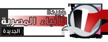 جريدة الأنباء المصرية الجديدة