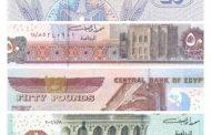 مصير العملات الورقية بعد طرح البلاستيكية