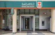 البنك الأهلي يطلق خدمة جديدة لمساعدة الطلاب الوافدين من الخارج