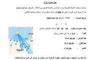 بيان المعهد القومي للبحوث الفلكية فيما يتعلق بالزلزال الذي ضرب مصر