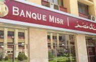 البنوك المصرية تتبع خطى بنك مصر في حجز الدور اونلاين
