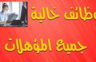 البنك الأهلي المصري يكشف عن وجود وظائف شاغرة